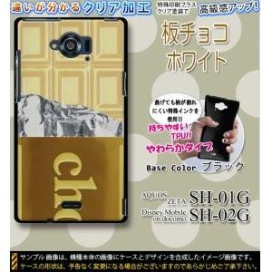 AQUOS ZETA SH-01G 板チョコケース
