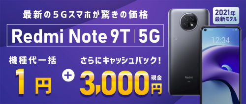 Redmi Note 9T キャンペーンバナー